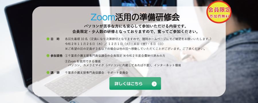 Zoom活用の準備研修会
