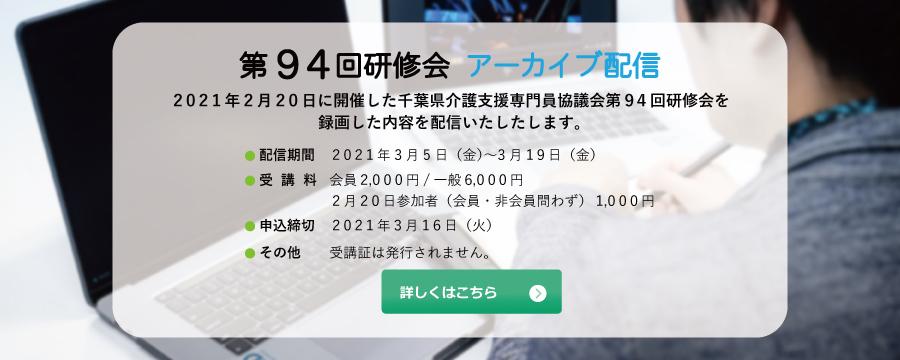 第94回研修会 アーカイブ配信のお知らせ