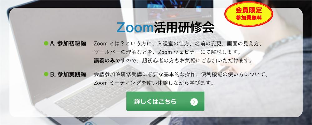 zoom活用研修会について