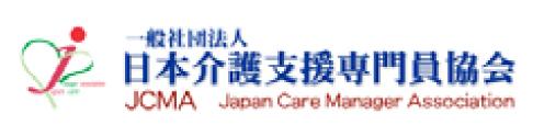 一般社団法人 日本介護支援専門員協会