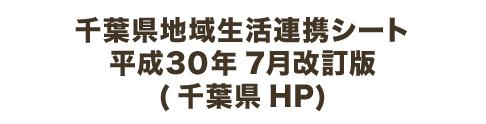 千葉県地域生活連携シート 平成30年7月改訂版(千葉県HP)