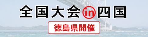 第13回一般社団法人 日本介護支援専門員協議会 全国大会in四国(徳島県開催)