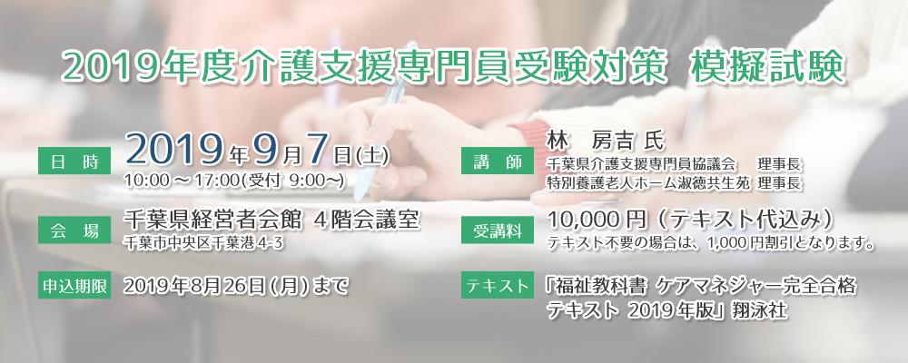 受験対策模擬試験が9月7日(土)に開催決定しました!