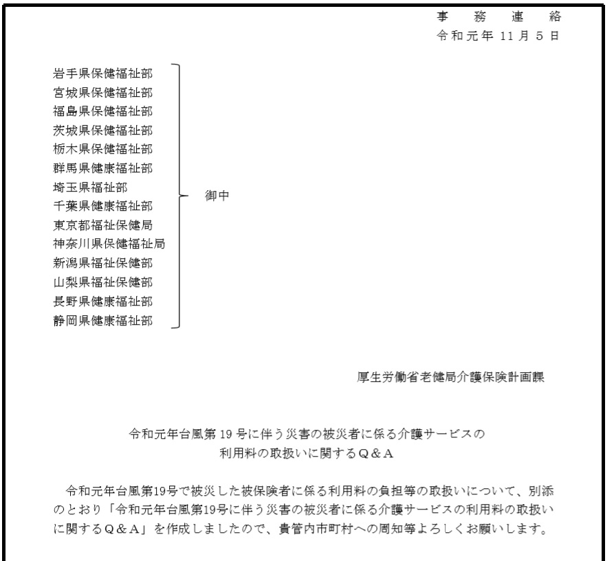 新潟 県 介護 支援 専門 員 協会